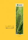 apercu-notice-phyto-cereales-arabe